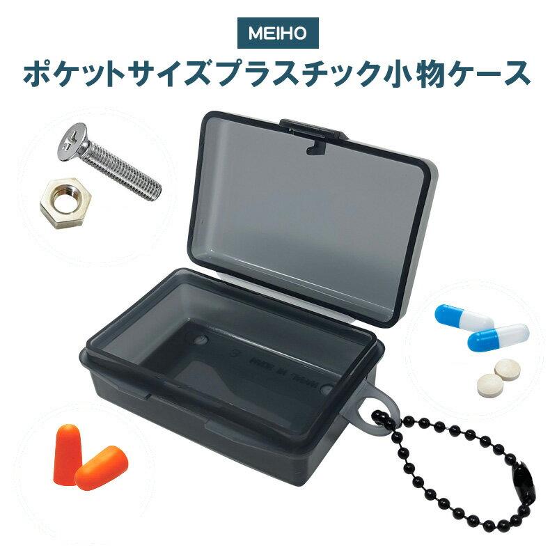 MEIHO ケース MC-60 A-KG 限定カラー ブラック ボールチェーン付き 〈 小物入れ ふた付き ピル パーツケース プラスチック プラケース 収納 ボックス 〉