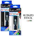 ショッピング電子タバコ マルマン 電子PAIPO スティックスターターセット〈 電子タバコ ステック 電子パイポ エコ パイポ 禁煙 ミスト 煙 節煙 楽煙 におい 〉FM