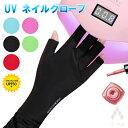 ショッピングジェルネイル A-KG UV ネイル グローブ 指出し 手袋 NE78-82 ジェルネイル ネイルアート UVカット 指先 手の甲 腕カバー 紫外線防止 最新 2020 モデル