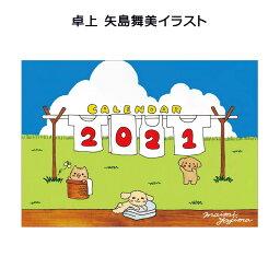 CL-188 卓上 <strong>矢島舞美</strong>イラスト 2021年 カレンダー