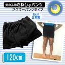 日本製 子供用おねしょパンツ(ボクサーパンツタイプ) 男の子用 ブラック 120cm