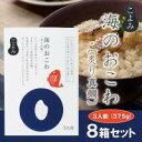 【代引不可】アルファー食品 こよみ 炙り真鯛のおこわ 海のおこわ 375g(3人前) ×8箱セット