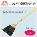 八ツ矢工業(YATSUYA) こまどり短柄ほうき×10本 20545