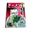 【代引不可】銘店シリーズ 箱入北九州ラーメン龍王(4人前)×10箱セット