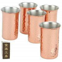 食楽工房 極-KIWAMI- ギフトセット 銅製純銅鎚目一口ビアカップ 5個 CNE928