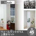 Alnair 鏡面ウォールラック ガラス 45cm幅 上置きセット