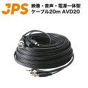 映像・音声・電源一体型ケーブル20m
