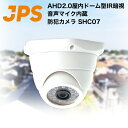 屋内用ドーム型監視カメラ AHD2.0 屋内ドーム型IR暗視 音声マイク内蔵 屋内用防犯カメラ