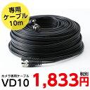 映像・電源一体型ケーブル10m 【10P09Jul16】
