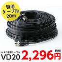 映像・電源一体型ケーブル20m 【10P09Jul16】