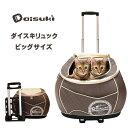 Daisuki ダイスキ 犬・猫用兼用キャリーバック リュックサック ペットキャリーリュック Lサイズ 耐荷重10キロまで 全4色