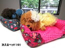洗えるベッド(サイズ中) ペットベッド ペットソファ ペットクッション 犬ベッド 犬クッション イヌベッド ワンちゃんクッション 猫ベッド 猫クッション メール便不可 ペット用品 あす楽