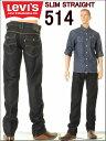 新入荷【裾上げ無料】NEW Levi's Jeans【リーバイス 514 ジーンズ】【スーパーセール】514 SLIM STRAIGHT レギュラーストレート LOT 04663-0004(リジッド リンス) リーバイス 502 シルエット 新品 裾上無料