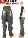 """EVISU JEANS【エヴィスジーンズ】DEAD STOCK MODEL""""LOT No2 #2001 東京モデル【スリーラブ】 1023max10"""