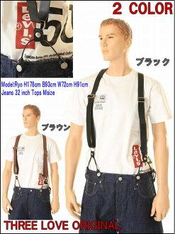 THREELOVELEVI 'S VINTAGE CLOTHING 501XX 전용 리 러브 오리지널 버튼 플라이 벨트 (블랙)