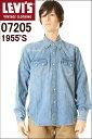 LEVIS MADE IN ARCHIVE 1955 Sawtooth Denim Shirt XXDENIM 【送料無料】【米国XXARCHIVE】【リーバイス ヴィンテージ クロージング】LEVI'S VINTAGE CLOTHINGJEANS【リーバイス1955xxデニムシャツ CONE XXDENIM】07205-0023(55'S/ヴィンテージ モデル)