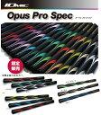 イオミック/IOMIC Opus Pro Spec オーパスプロスペック 2本から送料無料在庫処分 スティッキー