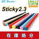 イオミック/IOMIC Sticky2.32本から送料無料在庫処分 スティッキー