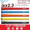 イオミック/IOMIC ixx2.3 【処分品】 【送料無料】  ゴルフ グリップ アイエックスツー 2.3