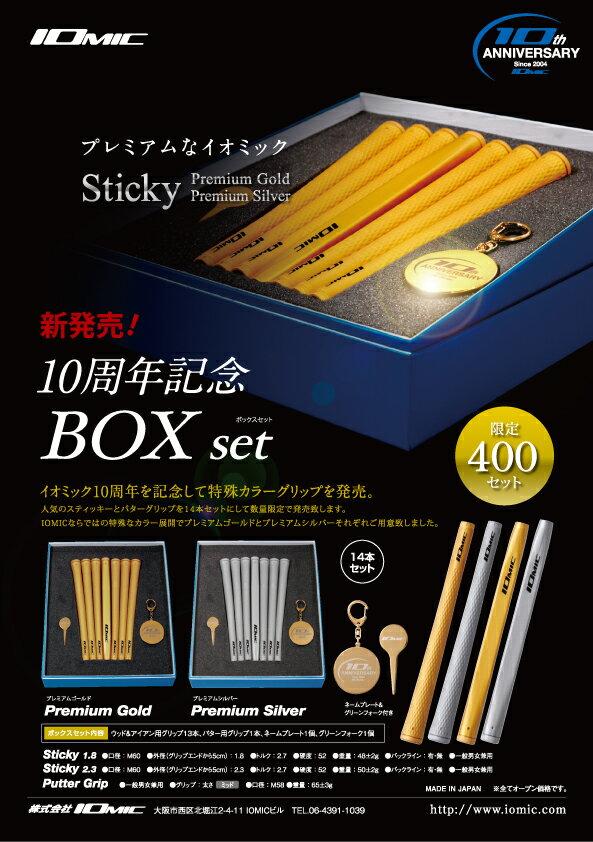イオミック/IOMIC 10周年記念BOX Premium Gold / Silver Sticky1.8/2.3 ゴールド・シルバー【送料無料】