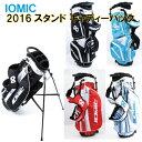 IOMIC /イオミック 2016スタンドキャディーバック9インチ【数量限定】【送料無料】
