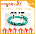 magnoodle ブレスレット Aqua Tooth MAG-030 マグヌードル ブレスレット 【メール便送料無料】【3個で代引きOK】