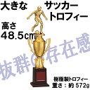 トロフィー VEL-3542A サッカー 樹脂製製  高さ約55cm【文字代無料】【送料無料】優勝カップ 卒団 卒業 記念品 ゴルフ サッカー 野球
