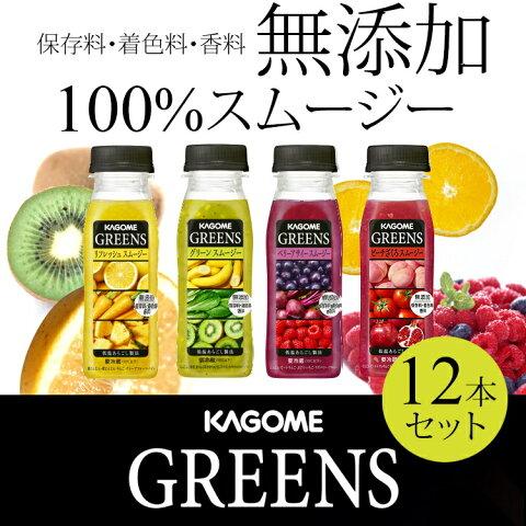 カゴメ グリーンズ 12本 4種類から3本単位で選び放題 スムージー greens smoothie