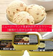 お歳暮 【送料無料!!】【アイガー】3種類から選べるニュージーランドアイスクリーム 800ml 4個セット☆