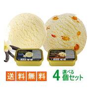 エントリーでポイント5倍! 父の日 【送料無料!!】【アイガー】2種類から選べるニュージーランドアイスクリーム 800ml 4個セット☆