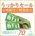 【半額セール】板チョコアイス抹茶あずき30本【森永製菓】【訳あり 在庫処分品】
