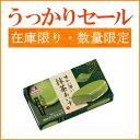 【半額セール】味わい深い抹茶アイス24本【森永製菓】【訳あり 在庫処分品】