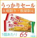 【うっかりセール】ポンジュースアイスバー24本【森永製菓】【訳あり 在庫処分品】hs