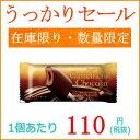 【うっかりセール】キャレマンショコラ24本 【赤城乳業】【訳あり 在庫処分品】 hs