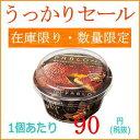 1個あたり90円(税抜)【うっかりセール】PABLO 濃厚な味わいプレミアムチーズタルト(カップ)18個 【赤城乳業】【訳あり 在庫処分品】