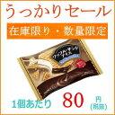 【うっかりセール】森永製菓 ワッフルサンドアイス24個【森永製菓】【訳あり 在庫処分品】