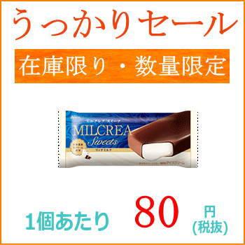 【うっかりセール】赤城乳業 MILCREA ミルクレア Sweets リッチミルク 24本 【赤城乳業】【訳あり 在庫処分品】