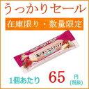 【うっかりセール】森永製菓 苺のチーズスティック 30個【森永製菓】【訳あり 在庫処分品】