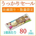 【うっかりセール】森永製菓 グラノーラビスケットアイス 30個【森永製菓】【訳あり 在庫処分品】