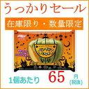 【うっかりセール】丸永製菓 パンプキンもなか 20個【丸永製菓】【訳あり 在庫処分品】