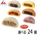 井村屋 冷凍食品 選べる福袋中華まん 24個入り 肉まん あんまん カレーまん ピザまん ショコラま
