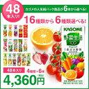お中元 カゴメの野菜ジュース48本セット 16種類から8種類...