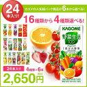 お中元 カゴメの野菜ジュース24本 14種類から4種類も選べる♪(4種類×6本) お礼 お返し 内祝い 出産祝い お祝 オフィス 備蓄