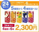 お中元 お中元 選べるエルビー果汁100%フルーツセレクション24本セット(4種類×6本) 母の日 お中元 内祝い 出産祝い お礼 オフィス 備蓄