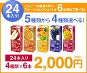 お歳暮 選べるエルビー果汁100%フルーツセレクション24本セット(4種類×6本) 母の日 内祝い