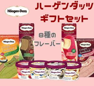お中元 ハーゲンダッツ アイスクリーム 人気の8種のフ