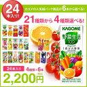 お中元 カゴメの野菜ジュース&エルビー果汁100%ジュース ...