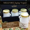 ミルコロヨーグルト(MILK'ORO Aging Yogurt) ギフトセット( 200g × 5個入り )ヨ
