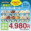 ベン&ジェリーズ12個セット 12種類から選び放題♪ アイスクリーム ギフト アイス 【送