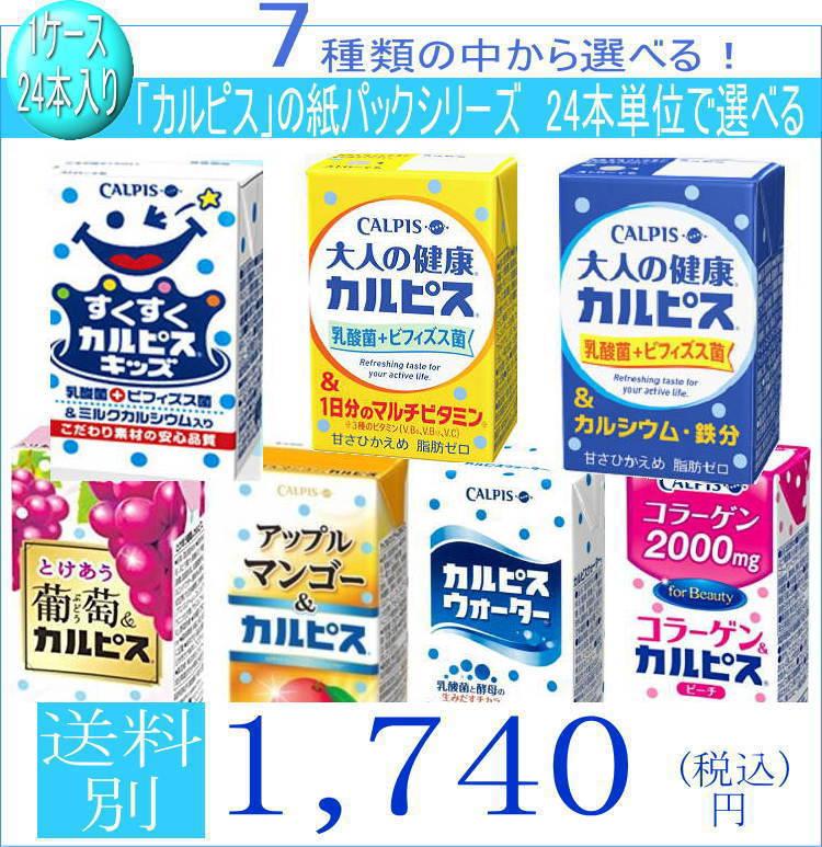 【33%OFF】「カルピス」シリーズ 7種類から選べる24本